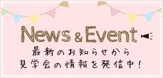 News & Event 最新のお知らせから 見学会の情報を発信中!